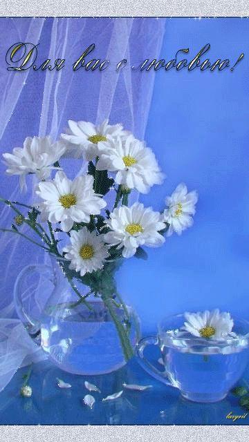 Чудесные цветы для вас с любовью!