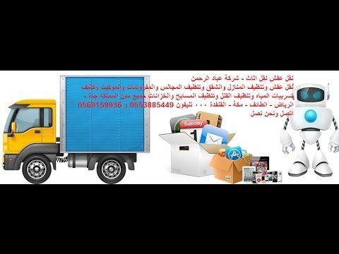 شركة نقل عفش من السعودية الى الاردن 0553885449 0569159936 متخصصون فى نقل الاثاث من السعودية للاردن مع انهاء كافة الاجراءات الجم Dammam Jeddah Places To Visit