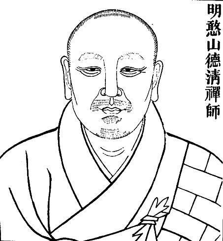 Chan Master Hanshan Deqing Ming Dynasty - Chinese Buddhism - Wikipedia
