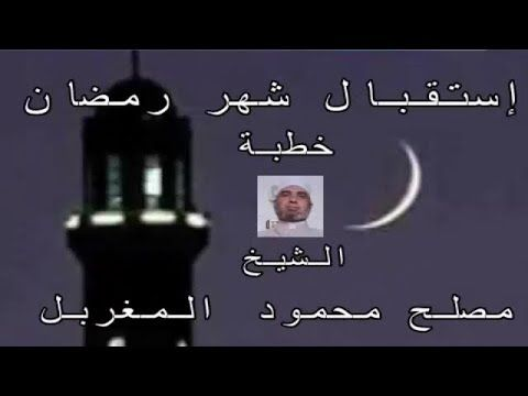 إستقبال شهر رمضان خطبة الشيخ مصلح محمود المغربل Incoming Call Incoming Call Screenshot
