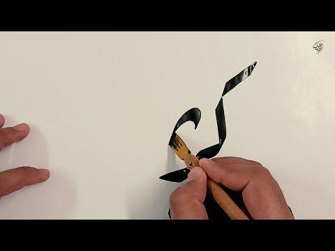 كيف تكتب اسم كريم بخط الرقعة Youtube Calligraphy Video Calligraphy Calligraphy Art