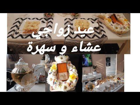 تحضيرات لي عيد زواجي عشاء راقي و خفيف كيكة الخاتم بدون زيت ولا زبدة سهرة و تقديم راقي Youtube