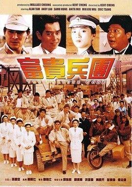 Phim Binh Đoàn Phú Quý