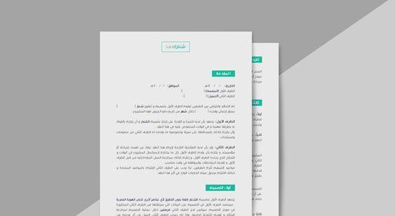 نموذج عقد تصميم من جزالة غي ر بالتصميم منصة للتثقيف حول التصميم How To Plan Design Chart