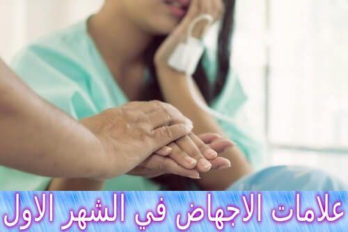 علامات الاجهاض في الشهر الاول من الحمل وأسبابه Holding Hands