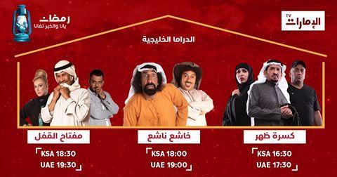 مسلسلات نجوم الدراما الخليجية على قناة الإمارات في رمضان 2020 Incoming Call Incoming Call Screenshot