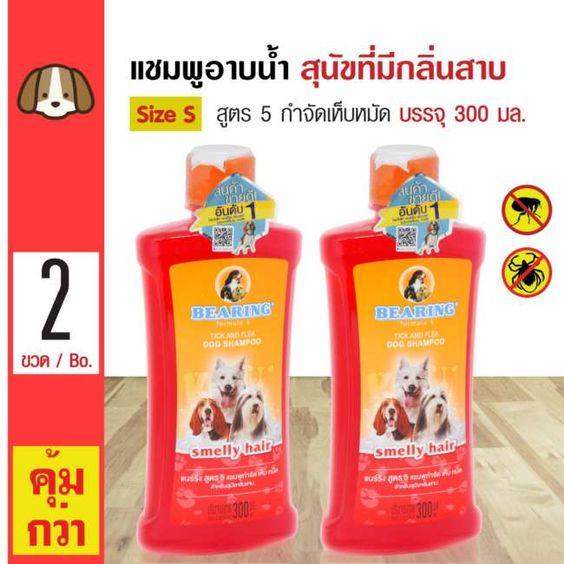 ขายด วน จะหมดแล ว Bearing Dog Shampoo แชมพ ส น ข ส ตร 5 แชมพ กำจ ดเห บหม ด ลดกล นสาบ สำหร บส น ขท กสายพ นธ 300 มล ขวด X Smelly Hair Toothpaste Smelly