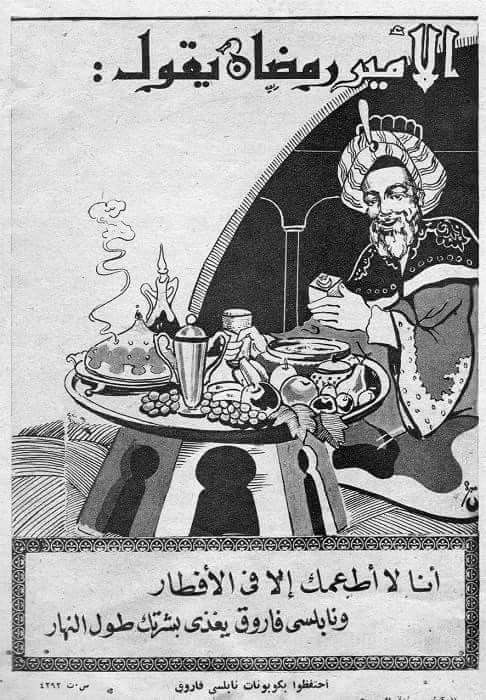 Pin By Hany Gamal On اعلانات وأخبار مجلات وجرائد زمان Old Advertisements Egypt History Egyptian History