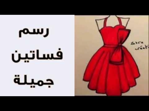 تعلم رسم فساتين خطوة بخطوة رسم فستان جميل بالرصاص Dresses Backless Dress Fashion