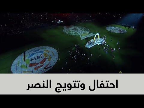 احتفال وتتويج النصر بعد حصوله على دوري كأس الامير محمد بن سلمان للمحترفين Youtube In 2020