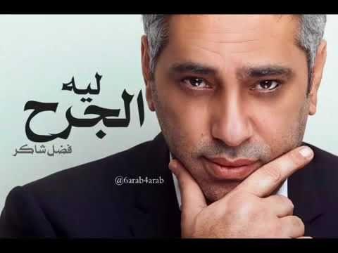 ليه الجرح فضل شاكر شبعنا من التمثيل Youtube Songs Youtube Kinds Of Music