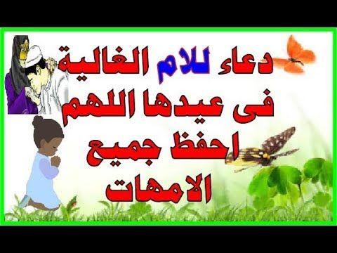 دعاء للوالدة الغالية فى عيدها اللهم احفظ وبارك فى جميع الامهات لا تبخل ع Youtube