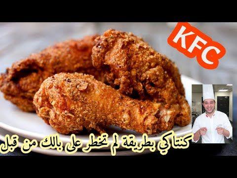 دجاج كنتاكي الوصفة السرية بطريقة لم تخطر على بالك من قبل Kfc بروستد Youtube Lunch Meal Prep Kfc Food