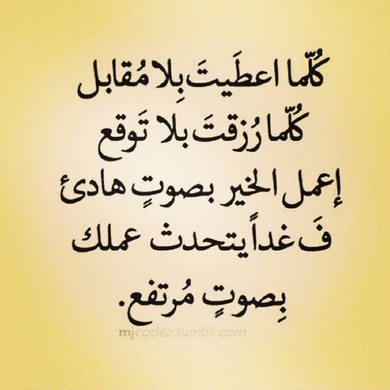 Desertrose إفعل كل شيء لوجه الله وعش بما ي رضي الله Islamic Quotes Words Quotes