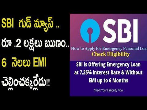 Lockdown Sbi Emergency Loan Sbi Emergency Personal Loan 2020 Girirajtalks Youtube In 2020 Emergency Loans Personal Loans Personal Loans Online