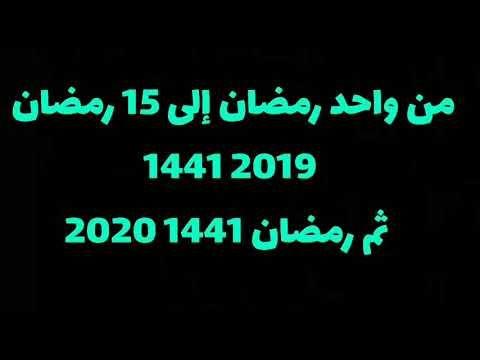 ماذا ينتظر البشرية في هذه التواريخ رمضان 1440 رمضان 1441 Neon Signs Signs
