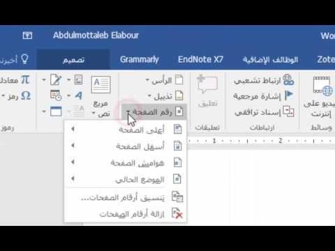 استخدام عدة أنواع من ترقيم الصفحات في برنامج وورد Grammar Youtube