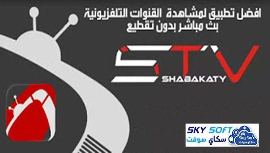 تحميل تطبيق شبكتي Shabakaty Tv لمشاهدة المباريات و القنوات التلفزيونية المشفرة بث مباشر مجانا على الاندرويد Live Tv Tv Sports