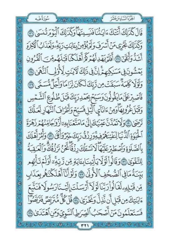 بـســم الله الــرحـمــان الــرحـيــم سلام الله عليكم ورحمته وبركاته 17 رمضان 1440 22 ماي 2019 شهية طيبة صحة شري Holy Quran Book Islamic Love Quotes Quran