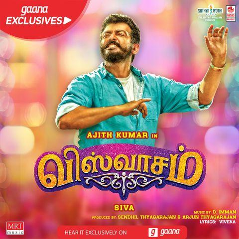 Kannaana Kanney Karaoke Mp3 Song Download Viswasam Kannaana Kanney Karaoke Tamil Song By D Imman On Gaana Com Songs Karaoke Songs Karaoke