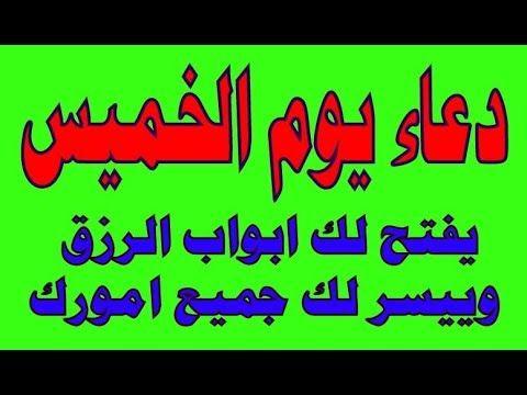 دعاء يوم الخميس دعاء يفتح لك ابواب الرزق وييسر لك الامور Inshallah Doua Ecole