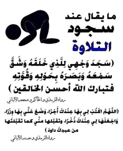 Pin By صفحة المسلم لنشر العلم النافع On How To Make It Islamic Phrases Islamic Quotes Arabic Love Quotes
