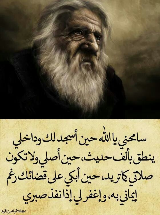 Pin By Mohamed Ali Boussaid On دعاء Lovely Quote Romantic Poetry Islam