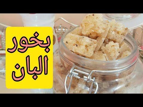 طريقة عمل بخور البان ب3 مكونات فقط لعشاق رائحة البان Youtube In 2021 How To Make Incense Eid Cards Eid