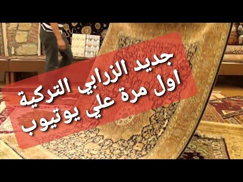 جديد زرابي تركية 2020 للصالون المغربي جميع الالوان و مقاسات Youtube Novelty Sign Decor Home Decor