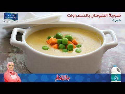 4 شوربة الشوفان بالخضراوات وصفات روابى مع منال العالم Youtube Food Cooking Breakfast