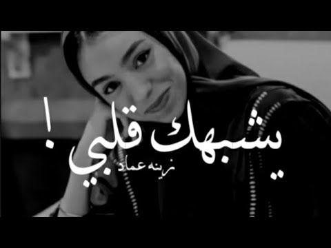 اجمل من يغني يشبهك قلبي بعد اصيل هميم زينه عماد Youtube Arabic Quotes Incoming Call Screenshot Quotes