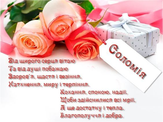 Привітання для Соломії