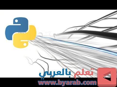 20 Python Conditional Quot If Else Quot العبارات الشرطية In 2020 Python Class Abs