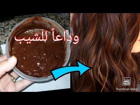 تخلصي من الشيب بهذه الوصفة السحرية في ليلة واحدة بدون أكسجين والنتيجة من أول إستعمال Youtube Beauty Care Hair Health Hair Upstyles