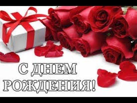 Nezhnaya Pesnya Pozdravleniya S Dnem Rozhdeniya Devushke Zhenshine