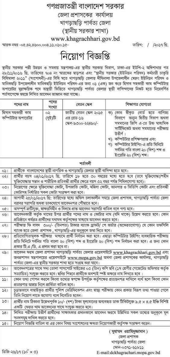Khagrachari District Commissioners Office Job Circularr Job - circular clerk sample resume