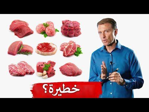 لا تتناولوا اللحوم الحمراء قبل مشاهدة هذا الفيديو Youtube Red Meat Grass Fed Meat Red Meat Bad