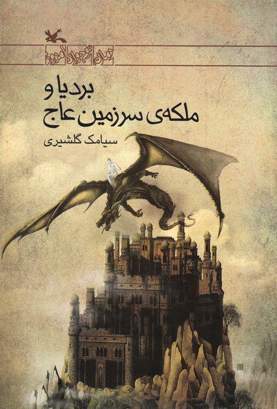 بردیا و ملکه سرزمین عاج Books Movie Posters Poster