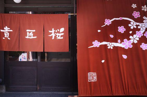 京都フォト通信: 京町家の仏蘭西料理店