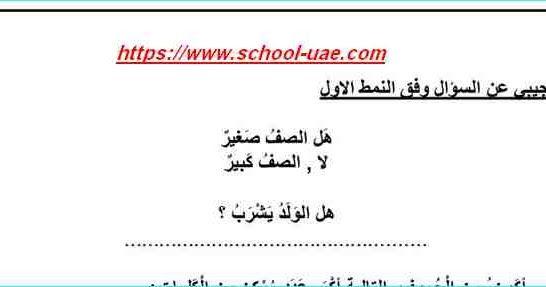 متابعى موقع مدرسة الامارات ننشر لكم أوراق عمل شاملة فى مادة اللغة العربية للصف الثانى الفصل الاول 2020 وفقا لمنهاج وزارة التربية والتعل Math 2nd Grade School