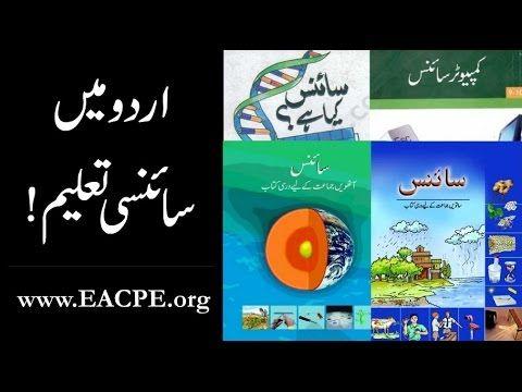 اردو میں سائنسی تعلیم Science Education In Urdu Science Education Education Challenges