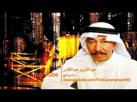 Hd عبدالكريم عبدالقادر مرني Youtube Flv Youtube Youtube Music
