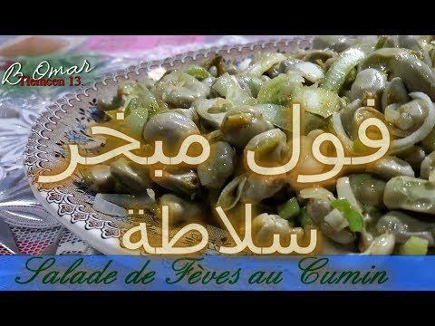 35072 مطبخ تلمسان وصفة فول الاخضر الطري مبخر سلاطة Salade De Feve Au Cumin Youtube Food Grains Rice