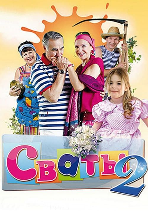 The In Laws In 2021 Mexican Actress Popular Cartoons Good Movies
