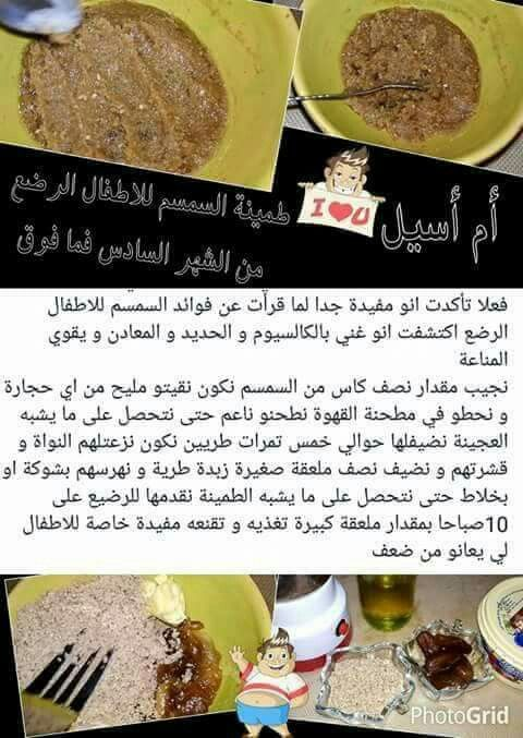 Pin By Om Joory 123 أم جوري On وجبات رضيع Baby Food Recipes Recipes Food