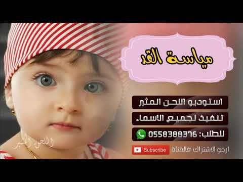 شيلة مدح بنتي مياسة القد شيلة راقصه حماسيه بدون اسم مجانيه وبدون حقوق اه