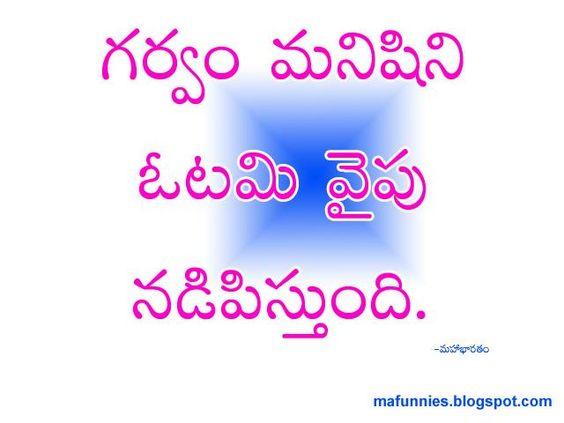 Telugu Quotes Garvam Manishinihttp://mafunnies.blogspot.com/2013/06/telugu-quotes-garvam-manishini.html
