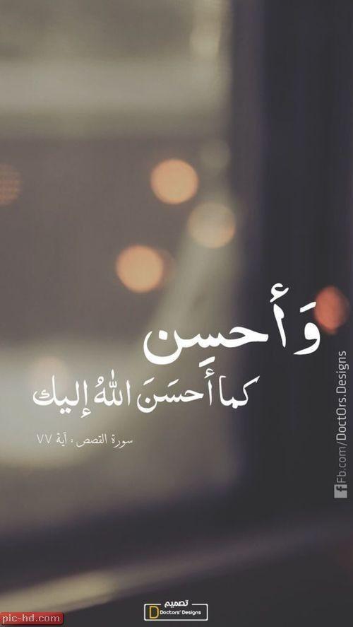 صور ايات قرانيه تصميمات مكتوب عليها آيات قرآنية خلفيات اسلامية للموبايل صور عالية الجودة Quran Quotes Love Quran Verses Quran Quotes Verses