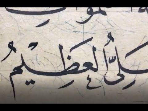 آية الكرسي بخط النسخ بقلم الأستاذ زكي الهاشمي حفظه الله Make It Yourself Calligraphy Arabic Calligraphy