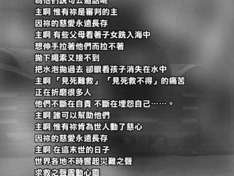 上帝愛世人-南丫島撞船意外以勒基金陳太祈禱文@創世電視